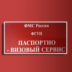 Паспортно-визовые службы Шенкурска