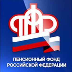 Пенсионные фонды Шенкурска