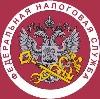 Налоговые инспекции, службы в Шенкурске