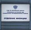 Отделения полиции в Шенкурске