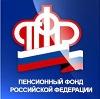 Пенсионные фонды в Шенкурске